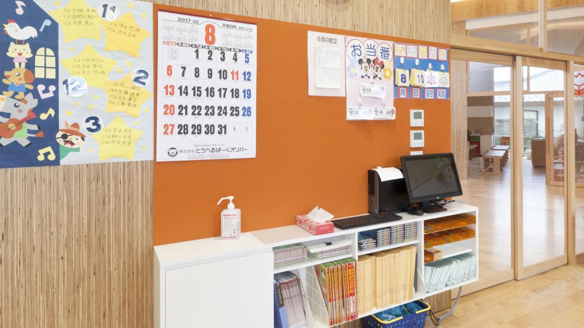 Nakoso Kindergarten
