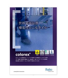 colorex brochure JP