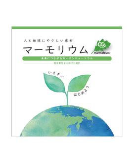 carbon neutral JP
